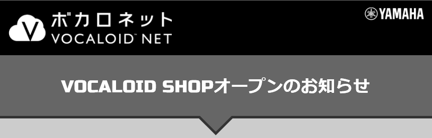 "Yamaha to Close Vocaloid Store, ""Shop"" Replacement Launching Late May"