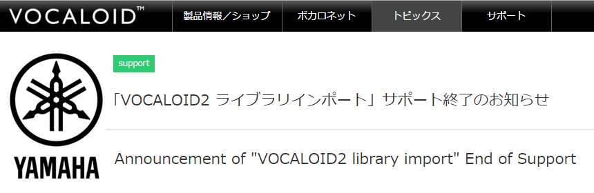 Yamaha Ends V3 Editor Distribution and VOCALOID2 Library Import Support
